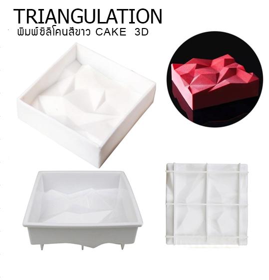 พิมพ์ ซิลิโคน สีขาว Triangulation cn.