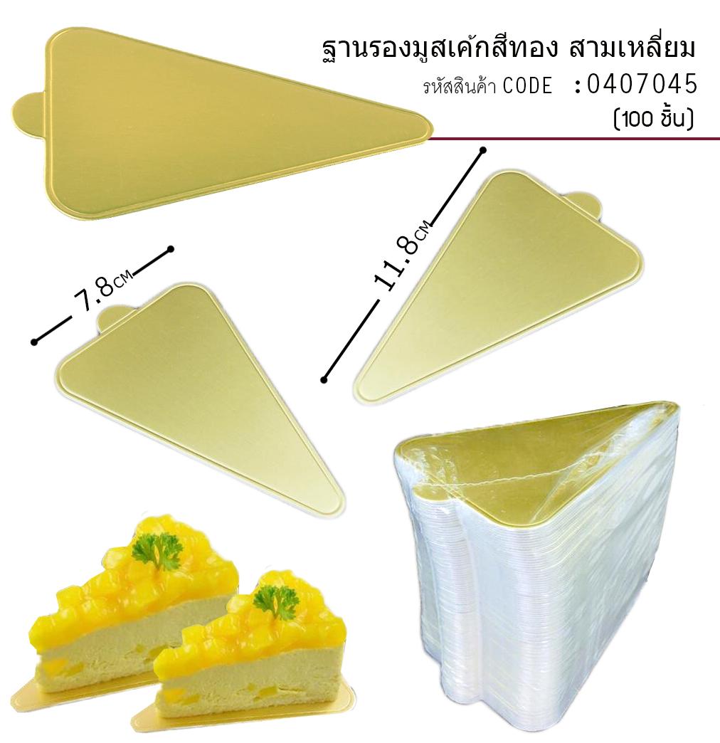 ฐานรองมูสเค้กสีทอง สามเหลี่ยม 78mm*118mm (100ชิ้น)