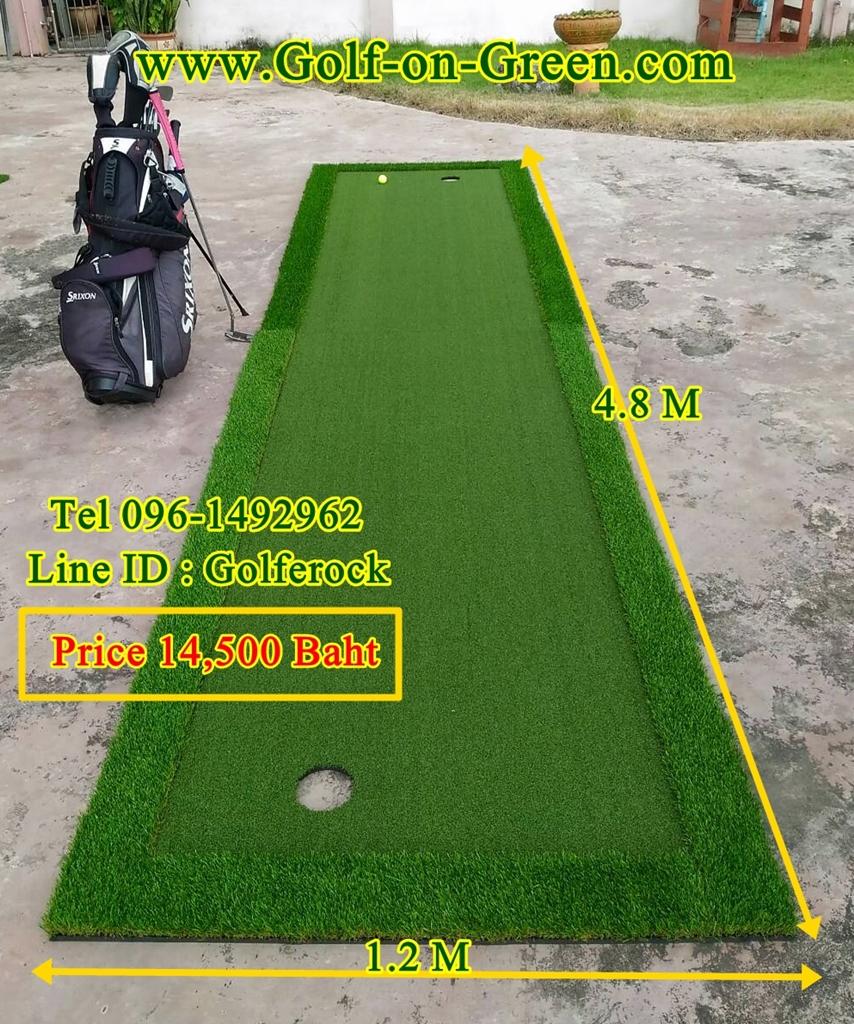 พรมซ้อมพัตต์ ขนาด 1.2X2.4เมตร ต่อยาวได้ 4.8 เมตร