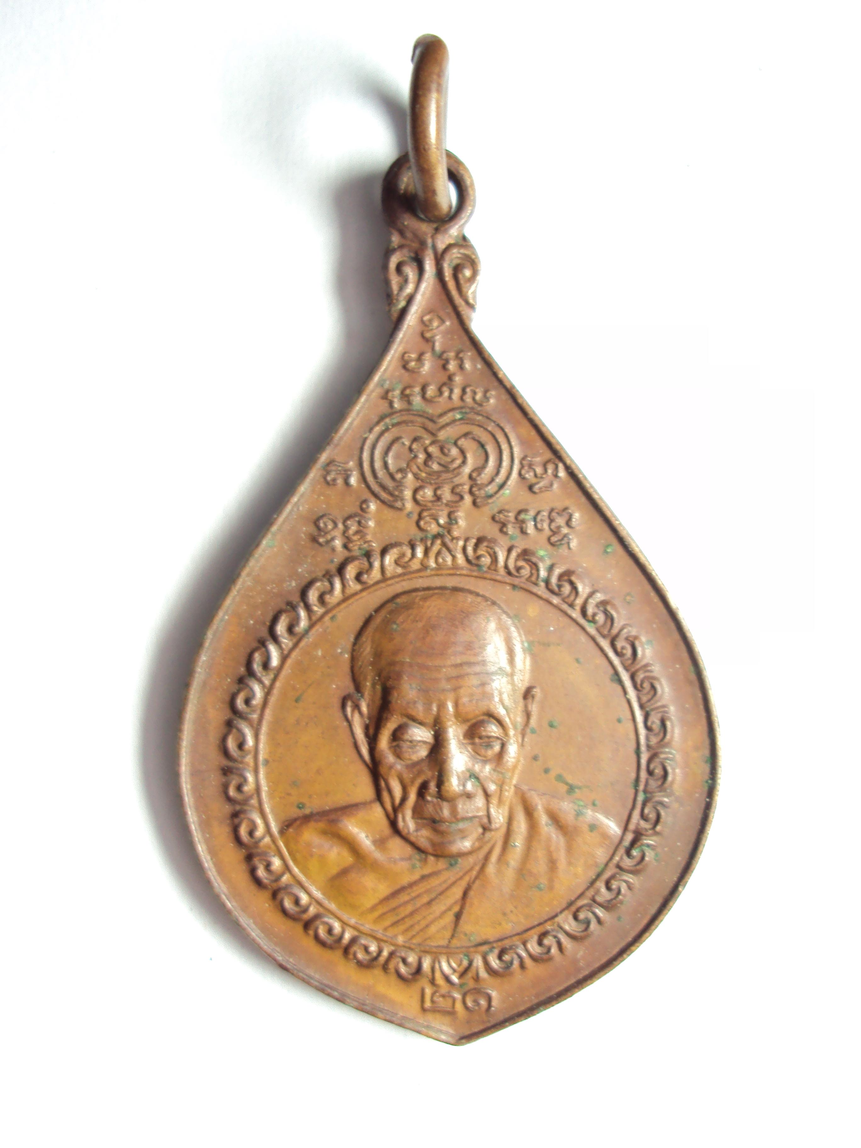 เหรียญหยดน้ำหลวงพ่อพริ้งวัดโบสถ์โก่งธนู