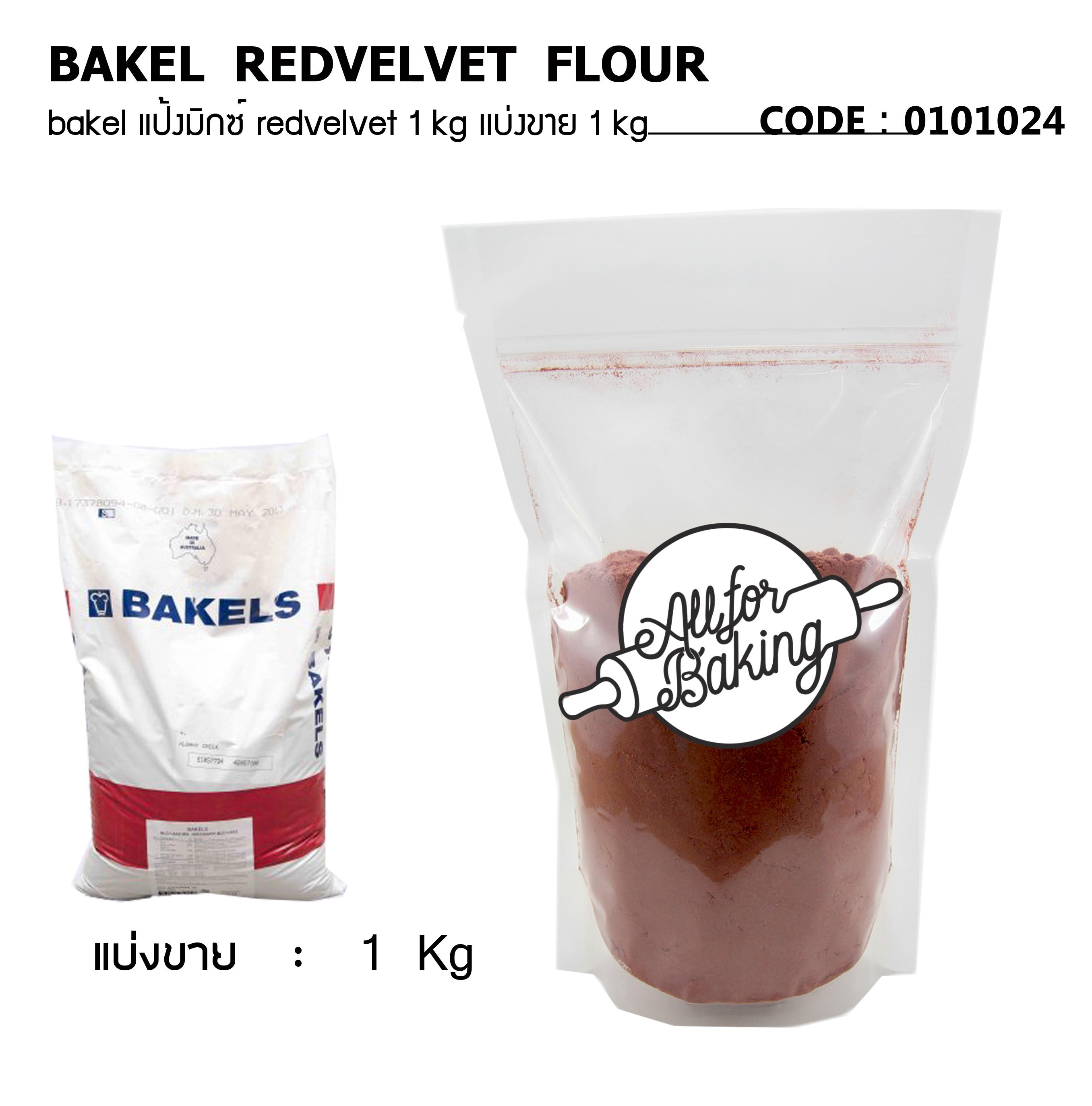 Bakels แป้งมิกซ์ red velvet เเบ่งขาย 1 kg