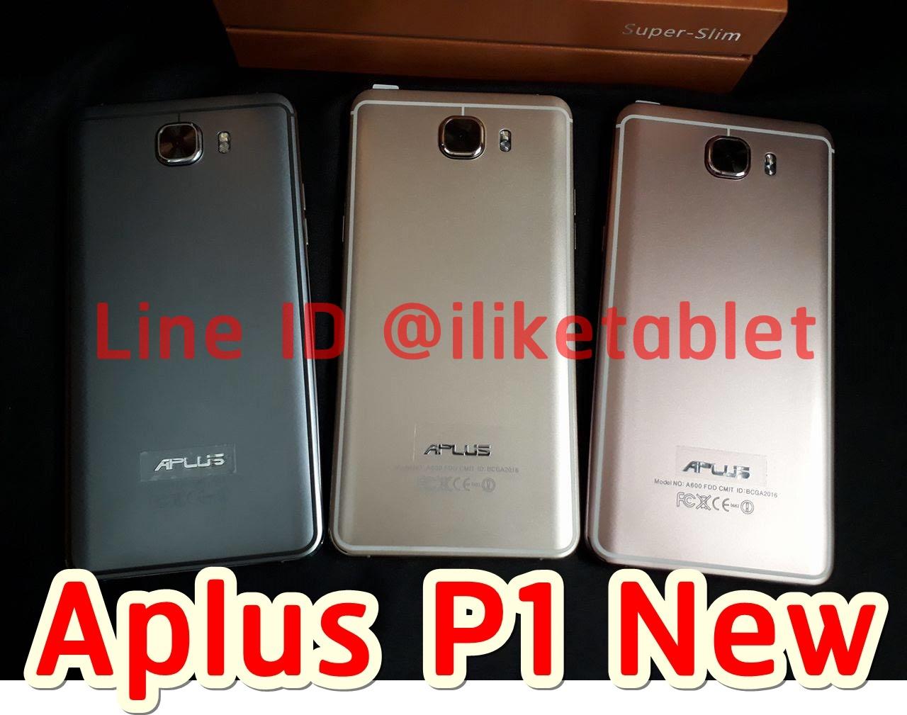 APLUS P1 New 4 core จอใหญ่ 6 นิ้ว กล้อง 8 ล้าน 2 ซิม กล้องชัด