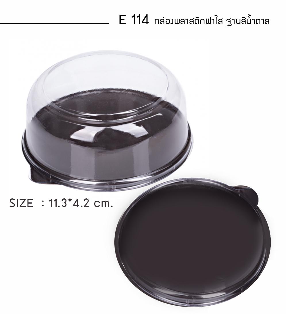 E 114 กล่องพลาสติกฝาใส ฐานสีน้ำตาล (แพ๊ค / 50ใบ)