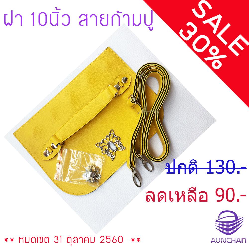 ฝากระเป๋าหนัง 10นิ้ว สายก้ามปู (ครบชุด) สีเหลือง