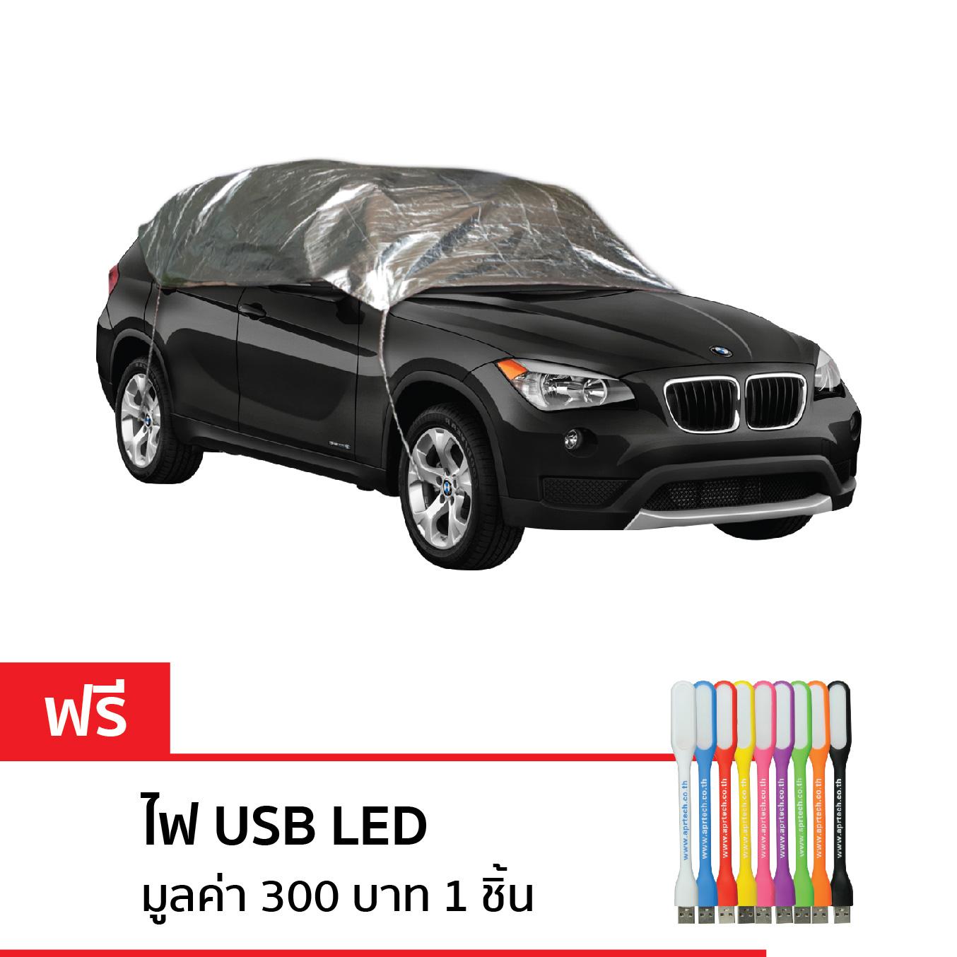 New Sunaway ผ้าคลุมรถกันร้อน 100% (สำหรับ MPV-SUV ครึ่งคัน)