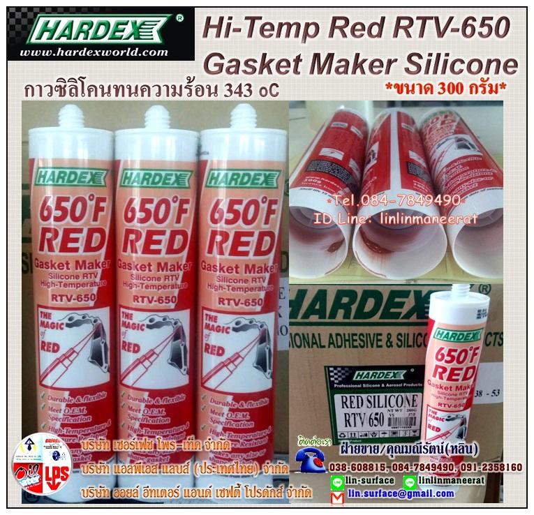Hardex Hi-Temp Red Gasket Maker กาวซิลิโคน ซิลิโคนทนความร้อนสูงถึง 343oC ยึดเกาะได้ดีกับทุกสภาพผิว เมื่อแห้งแล้วจะมีความเหนียวกันน้ำและน้ำมันได้ สามารถทำเป็นปะเก็นตามรูปแบบได้