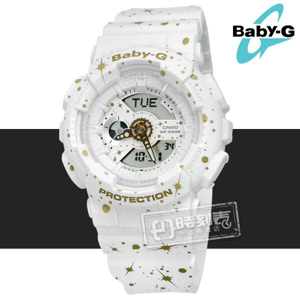 นาฬิกาผู้หญิง CASIO Baby-G รุ่น BA-110ST-7A Starry Sky Series