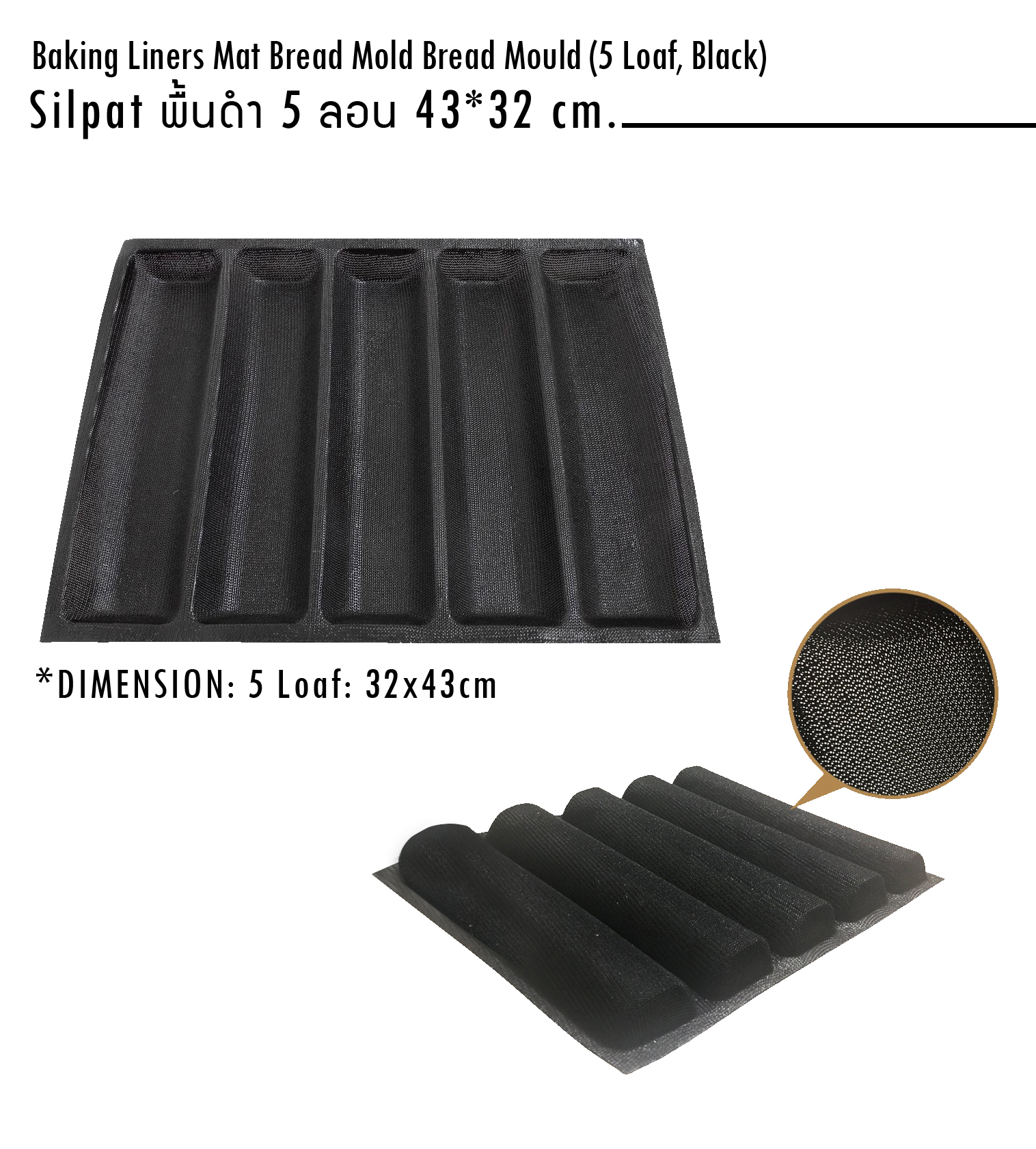 Baking Liners Mat Bread Mold Bread Mould (5 Loaf, Black) // Silpat พื้นดำ 5ลอน (43*32 cm). cn.