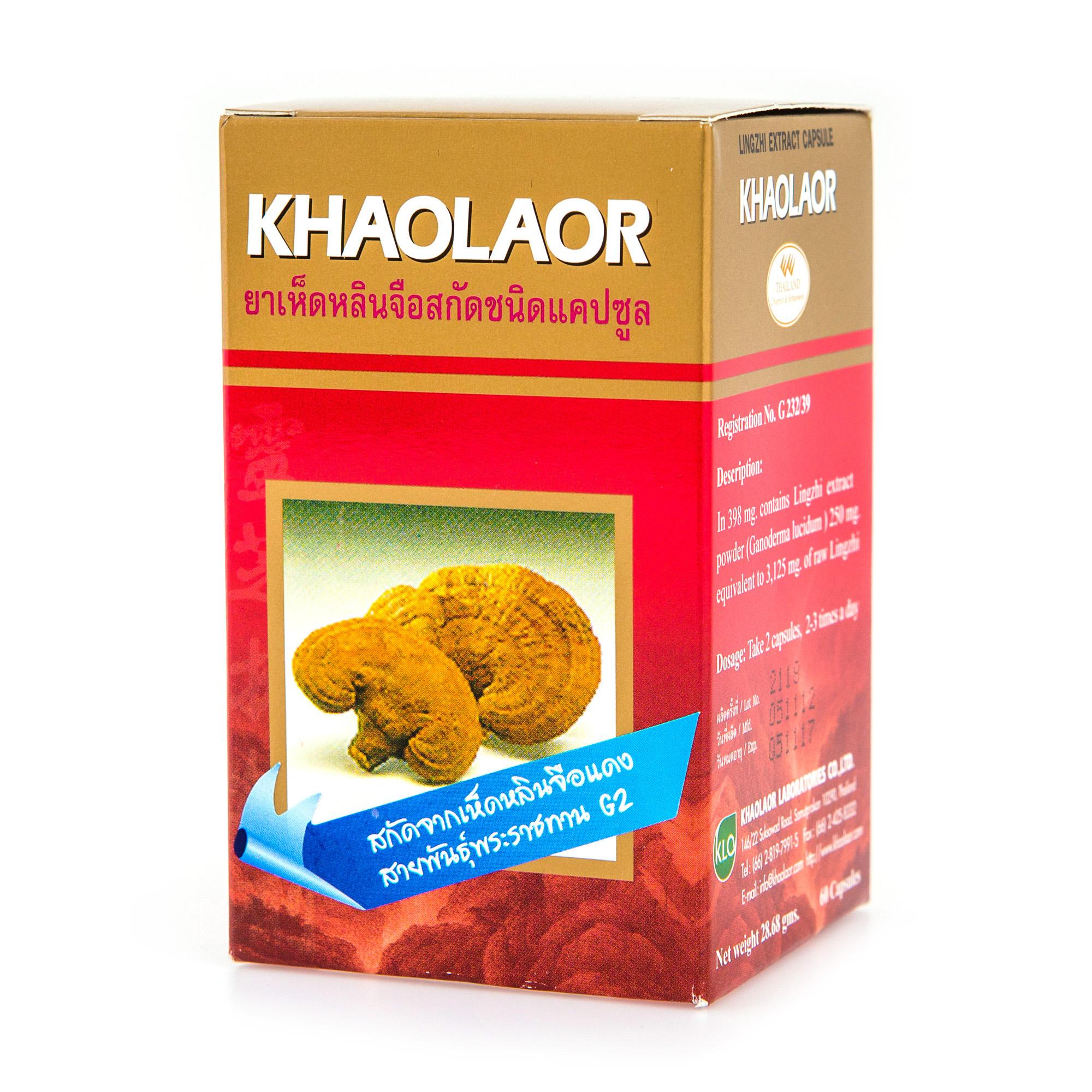 Khaolaor ยาเห็ดหลินจือสกัด สายพันธุ์พระราชทาน G2