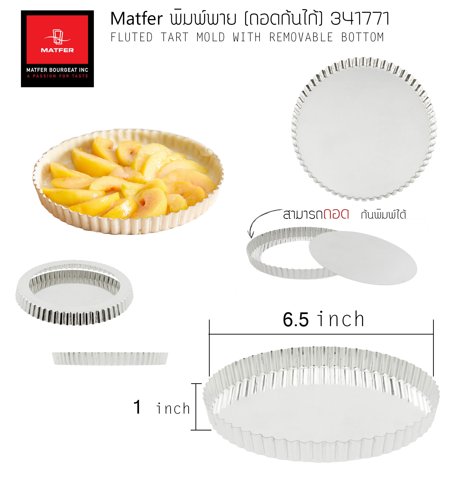 Matfer FLUTED TART MOLD WITH REMOVABLE BOTTOM 160x25 mm (341771) พิมพ์พายก้นได้