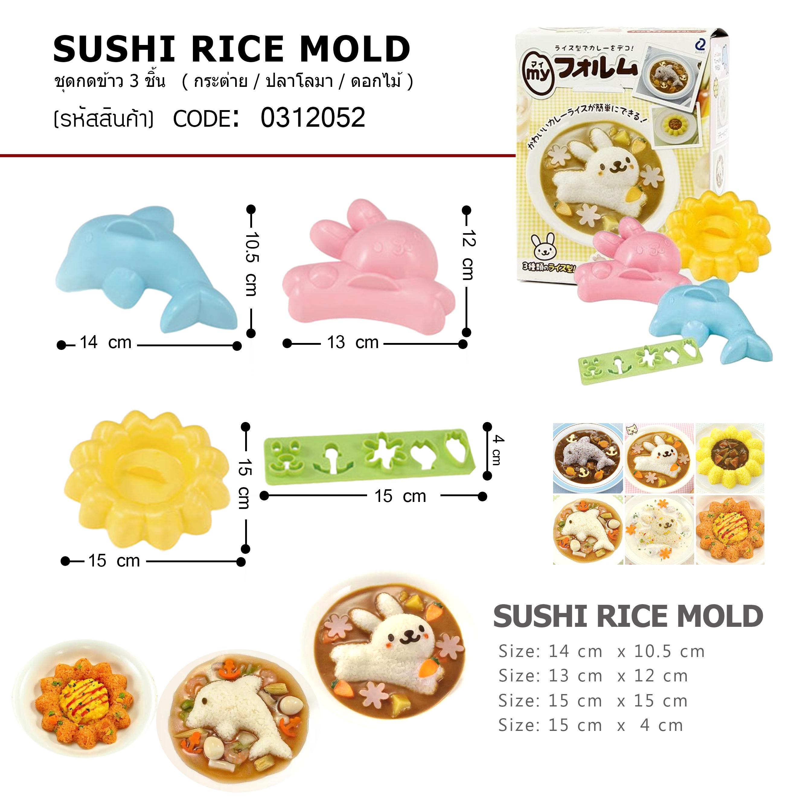 Sushi rice mold (ชุดพิมพ์กดข้าว กระต่าย/ปลาโลมา/ดอกไม้) TC0111