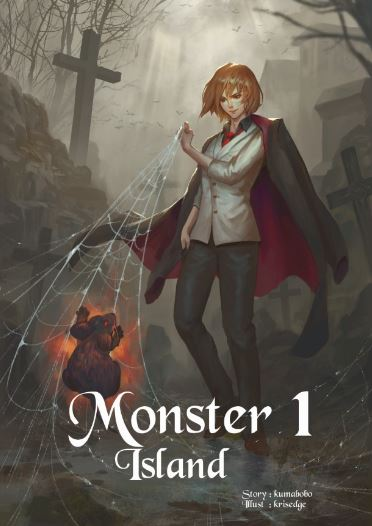 Monster Island เล่ม 1