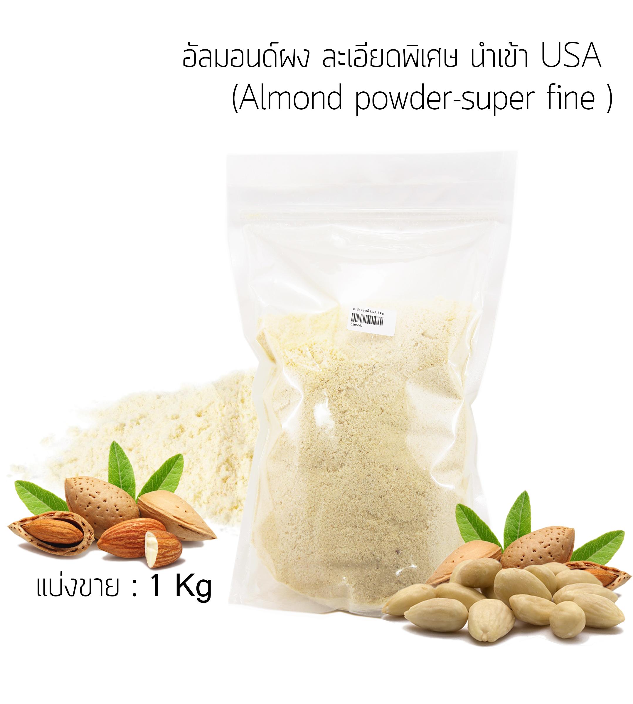 อัลมอนด์ผง ละเอียดพิเศษ นำเข้า USA (Almond powder-super fine) แบ่งขาย : 1 kg.