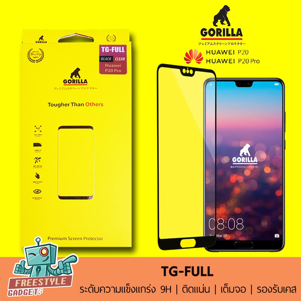 Gorilla TG-FULL - กระจกนริภัย Huawei P20,P20 Pro [ เต็มจอ]