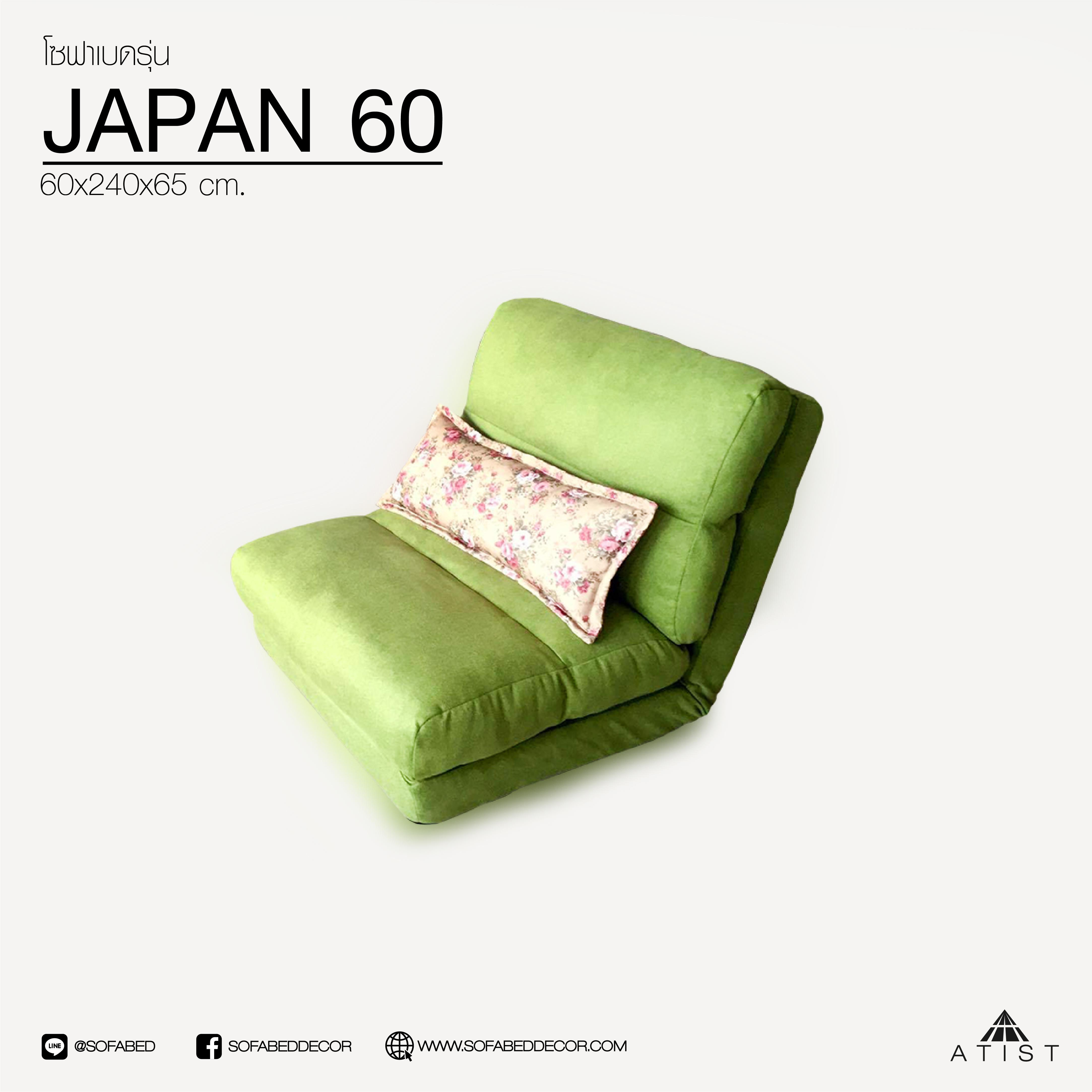 โซฟาเบด รุ่น JAPAN 60 cm