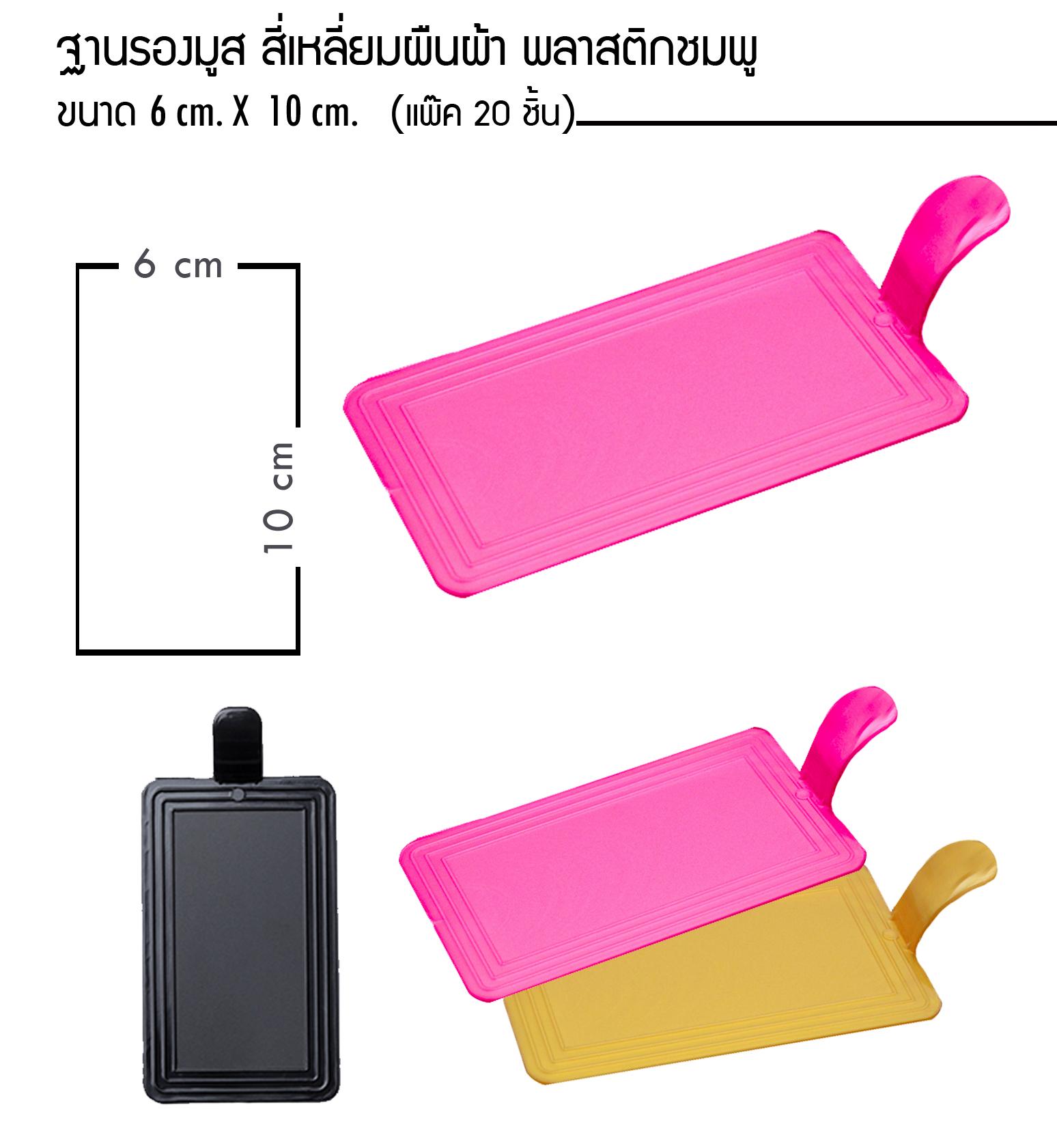 ฐานรองมูส สี่เหลี่ยมผืนผ้า พลาสติกชมพู (ขนาด 6 cm X 10 cm ) แพ๊ค 20ชิ้น