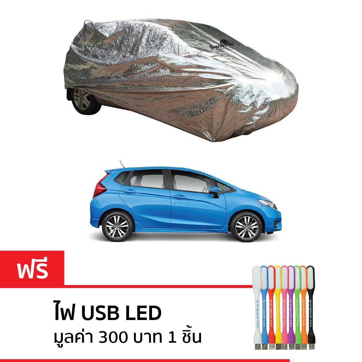 New Sunaway ผ้าคลุมรถกันร้อน 100% (สำหรับรถเก๋ง S-เต็มคัน)