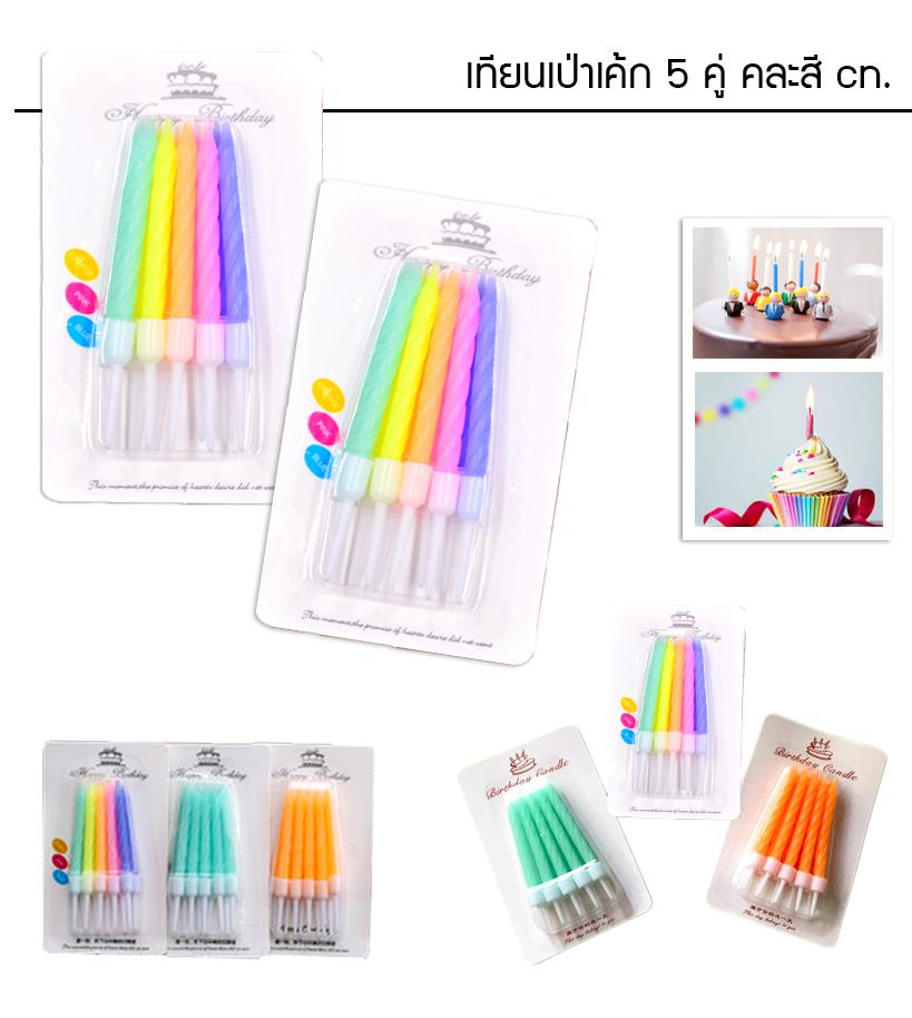 เทียน วันเกิด 5 คู่ (คละสี) Colored candles