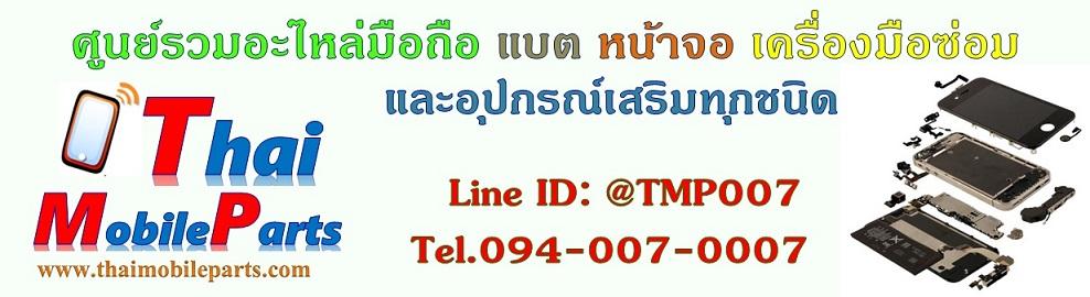 ThaiMobileparts