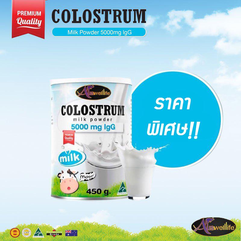Auswelllife Colostrum Milk Powder ออสเวลไลฟ์ โคลอสตรุ้ม มิลค์ พาวเดอร์ 450 g. ราคา 1,895 บาท [ส่งฟรี EMS ไม่ต้องโอนค่าส่ง]