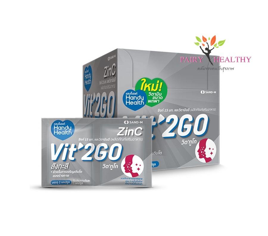 HandyHealth Vit'2GO ZINC แฮนดี้เฮลท์ วิต'ทูโก ซิงก์ ขนาด 12 ซอง ราคา 180 บาท ส่งฟรี