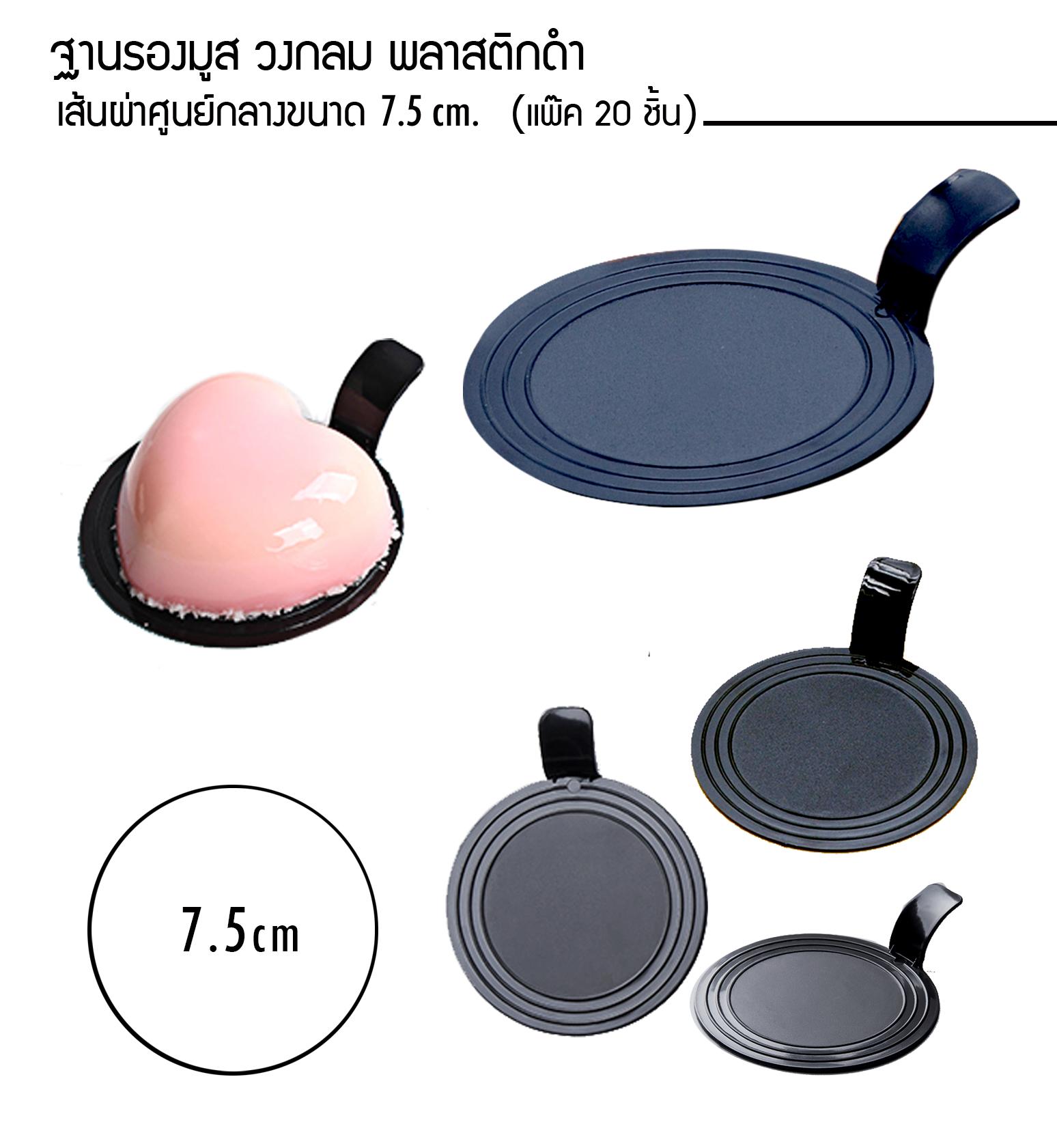 ฐานรองมูส กลม พลาสติกสีดำ แพ๊ค20 ชิ้น (7.5 cm.)