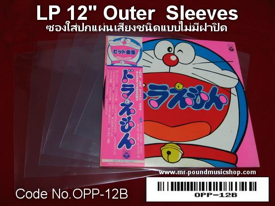LP Outer Sleeves / ซองใส่ปกแผ่นเสียงแบบชนิดไม่มีฝาปิด