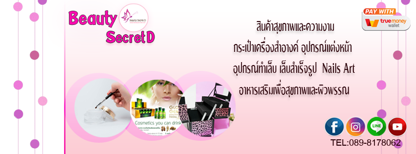 Beauty Secret D