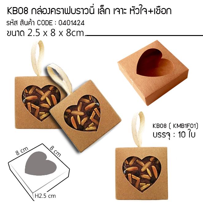 KB08 กล่องคราฟบราวนี่ หนึ่ง ชิ้น หัวใจ+เชือก // ขนาด 2.5x8x8 cm. (1*10)