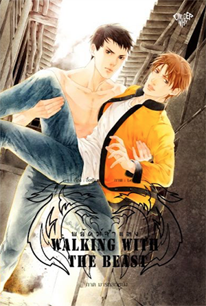 Walking with the Beast พยัคฆ์จำแลง เล่ม 2