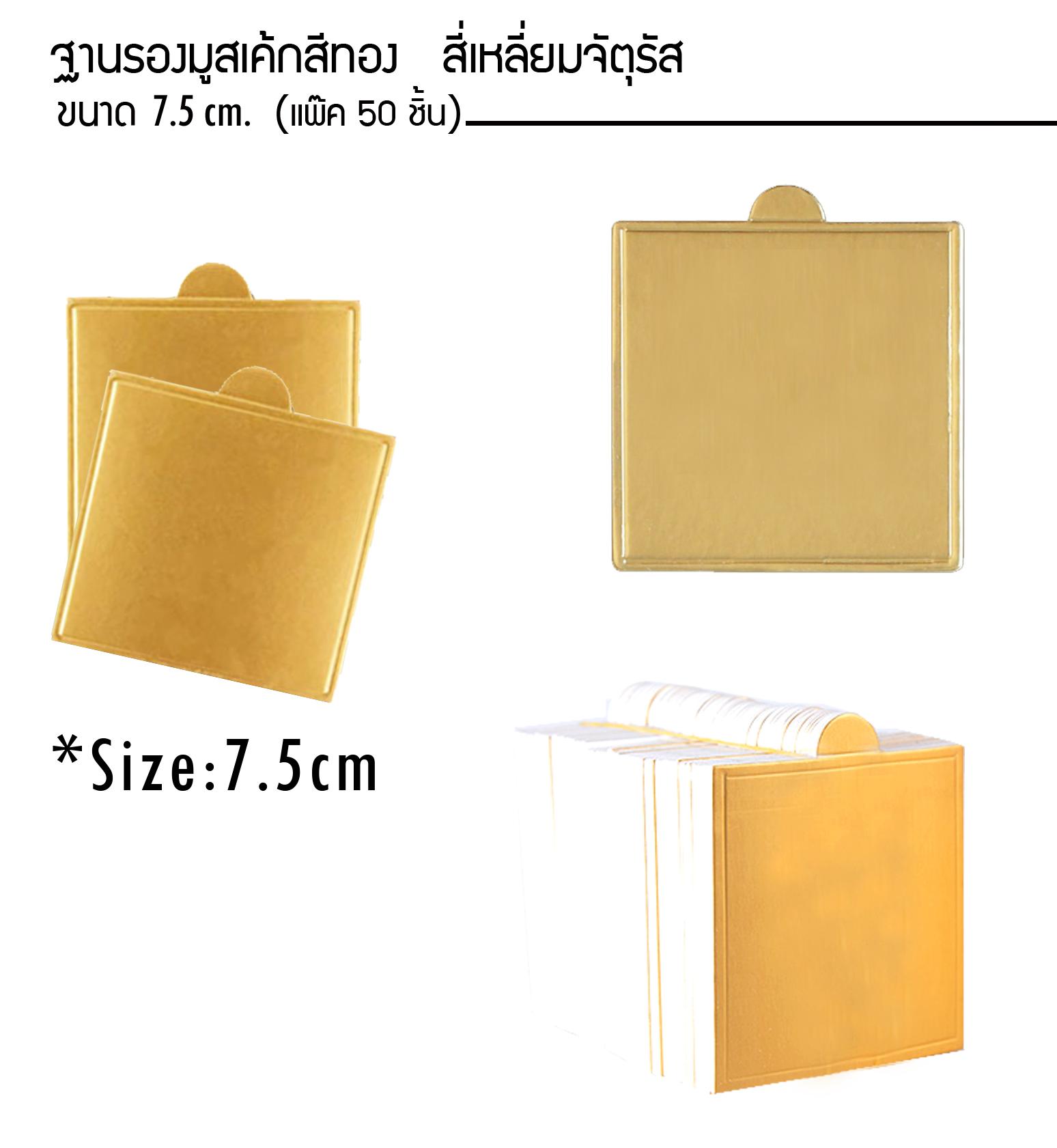 ฐานรองมูสเค้กสีทอง สี่เหลี่ยมจัตุรัส size 7*7 cm.(50ชิ้น)