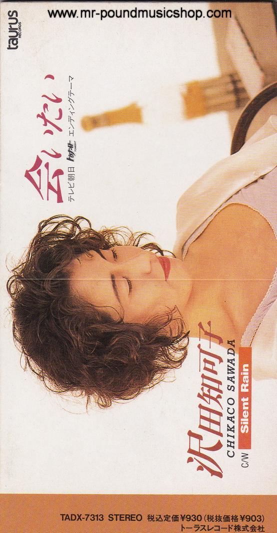 Chikaco Sawada - Aiitai (会いたい)