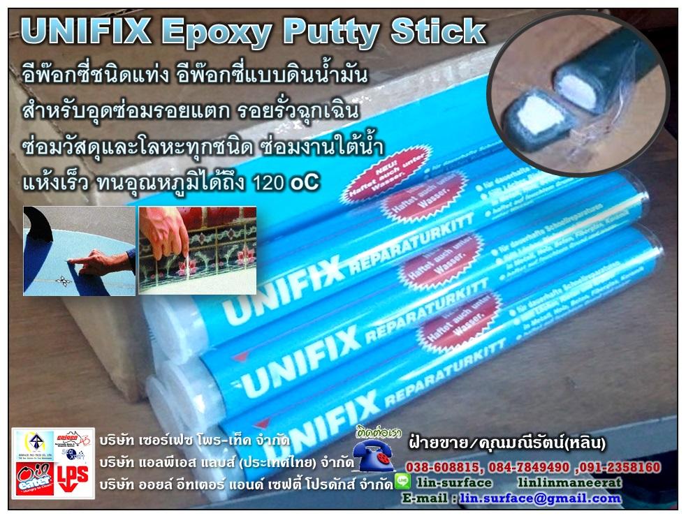 Unifix Epoxy Putty อีพ๊อกซี่ดินน้ำมัน สำหรับอุดรอยรั่ว ซ่อมรอยแตกร้าวฉุกเฉิน สามารถยึดเกาะกับพื้นผิวทุกประเภท เช่น พลาสติก คอนกรีต ไฟเบอร์กลาส เซรามิค และงานใต้น้ำใช้อุดซ่อมงานลักษณะที่มีความชื้น