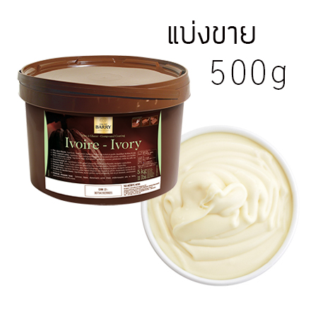 Cacao Barry Plate Glacer Ivoire (White) แบ่งขาย 500g