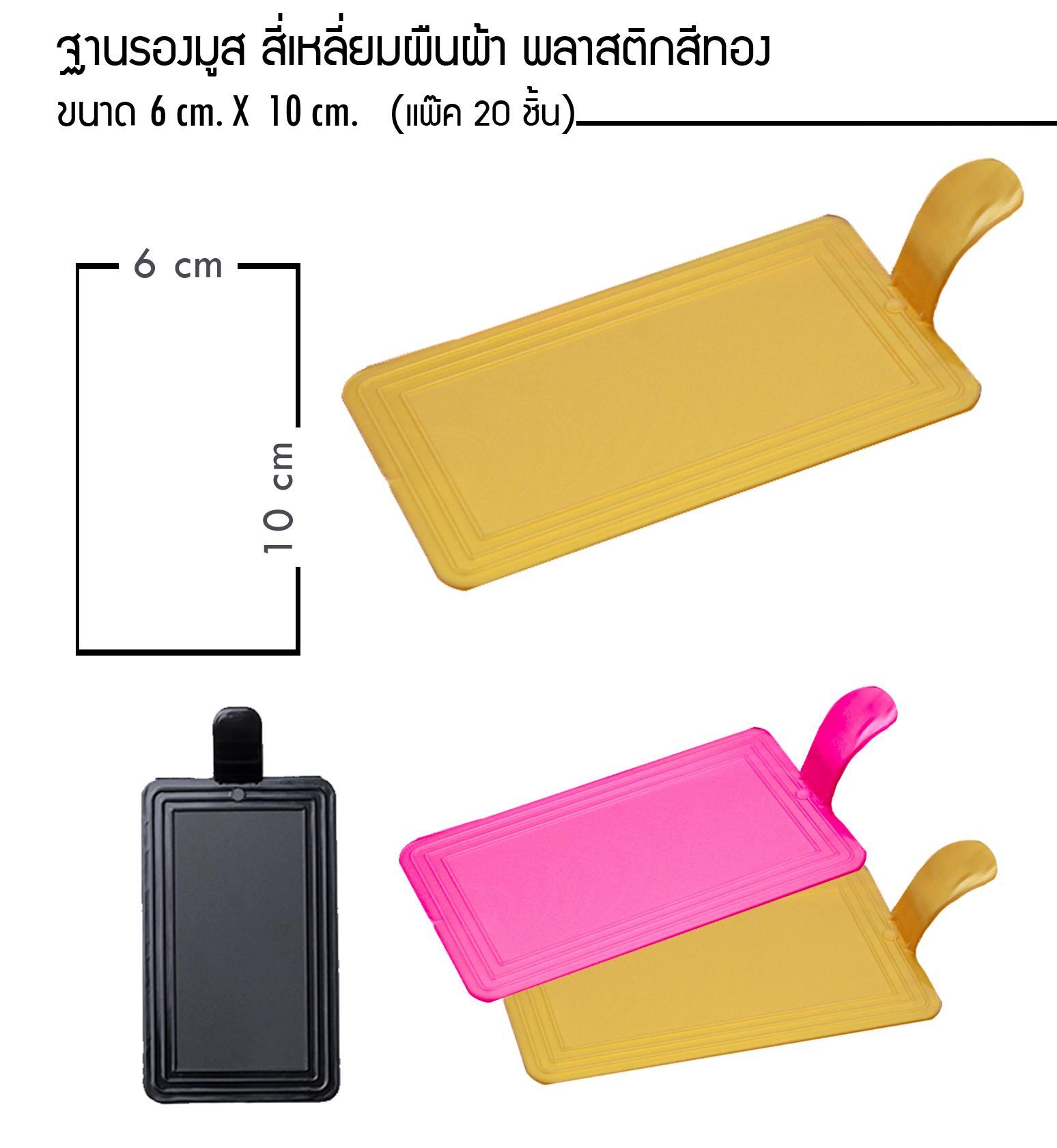 ฐานรองมูส สี่เหลี่ยมผืนผ้า พลาสติกทอง (ขนาด 6 cm X 10 cm ) แพ๊ค 20ชิ้น