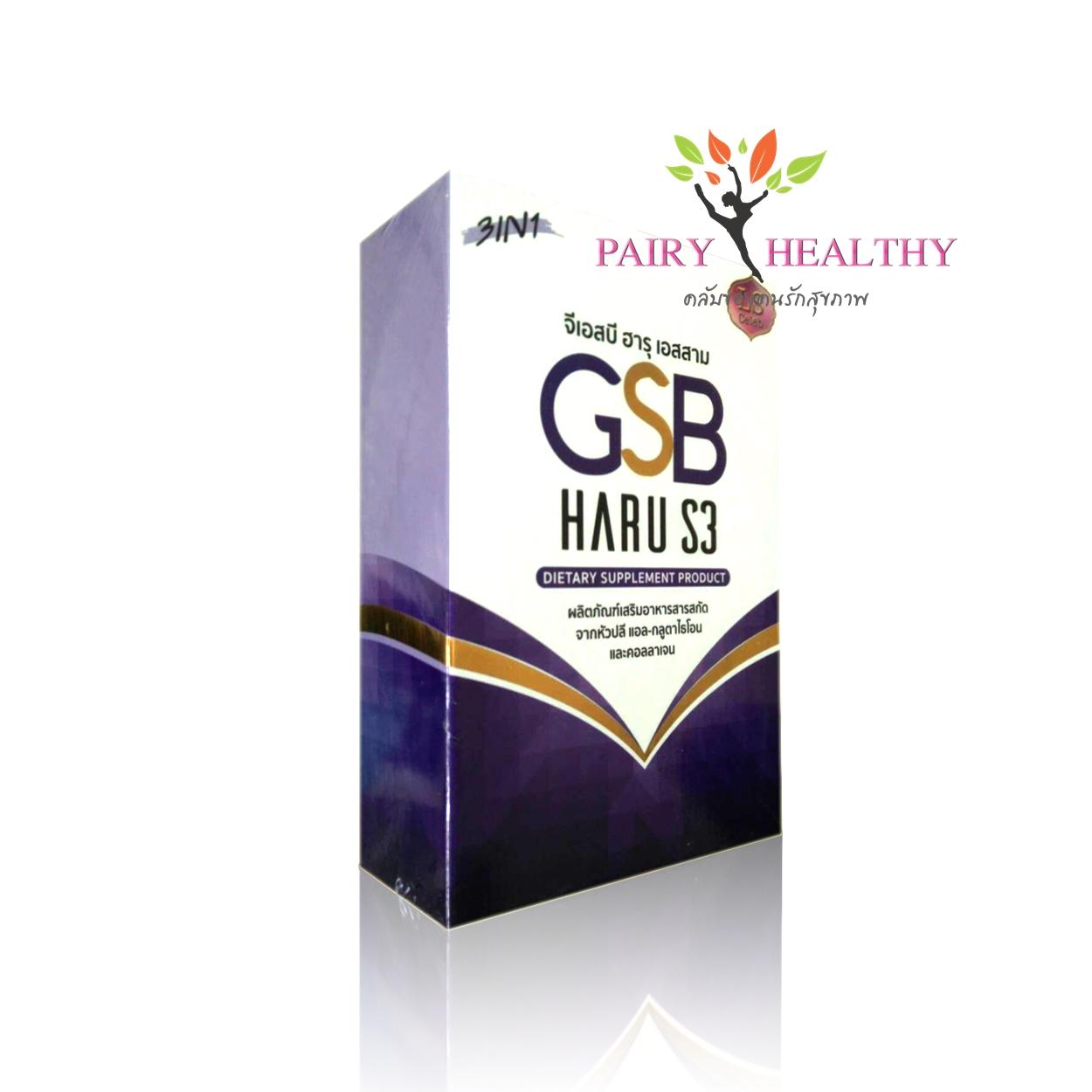 LS Celeb GSB Haru S3 อาหารเสริมสำหรับสตรี 30 แคปซูล ราคา 385 บาท ส่งฟรี