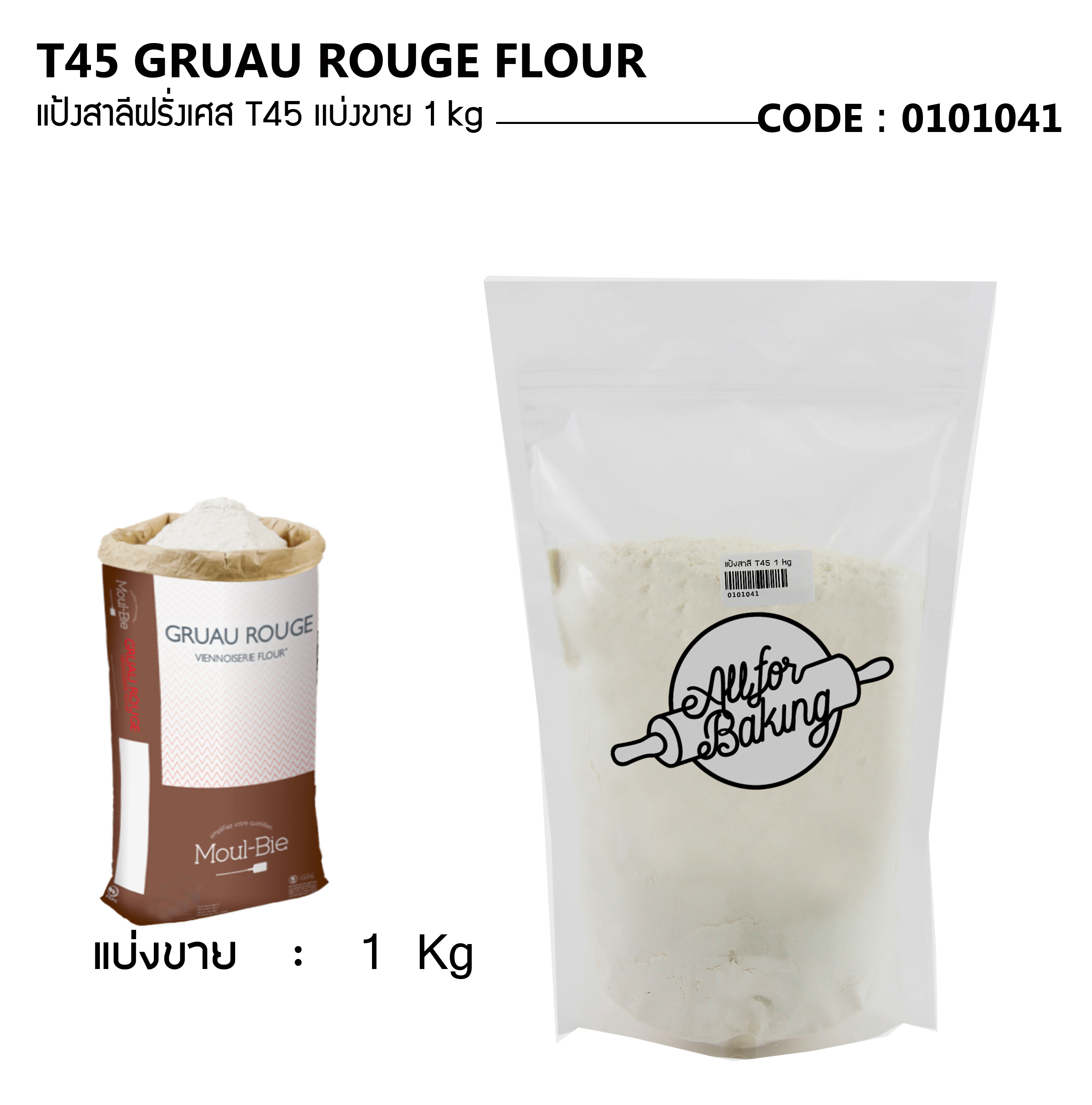 T45 GRUAU ROUGE FLOUR // แป้งสาลีฝรั่งเศส T45 ขนาด เเบ่งขาย 1 kg