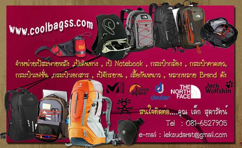 เป้เดินทาง, เป้ Backpack ,Daypack