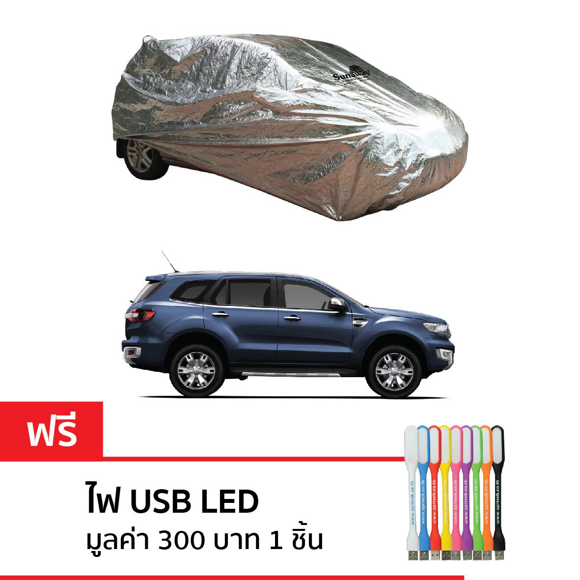 New Sunaway ผ้าคลุมรถกันร้อน 100% (สำหรับ SUV -เต็มคัน)