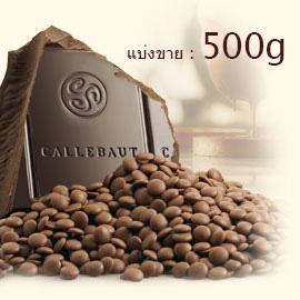 Callebaut Dark Choc 70.5% แบ่งขาย 500 g
