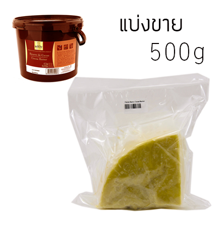 Cacao Barry Cocoa Butter 500 g