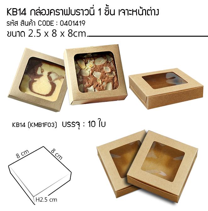 KB14 กล่องคราฟบราวนี่ 1 ชิ้น เจาะหน้าต่าง // ขนาด 2.5x8x8 cm. (1*10)