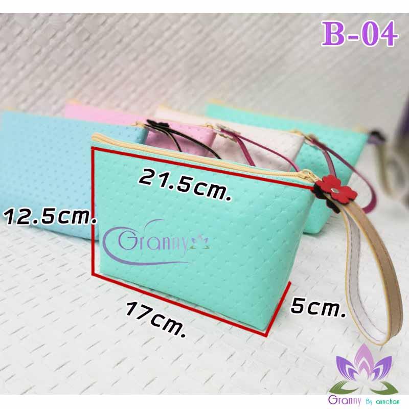 กระเป๋าเครื่องสำอางค์ B-04 (หนังเทียมแบบหนา) คละสี