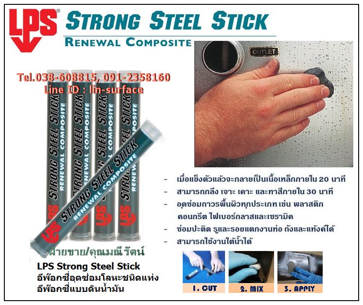 LPS Strong Steel Stick อีพ๊อกซี่ชนิดแท่ง อีพ๊อกซี่ดินน้ำมัน อุดซ่อมรูรั่ว ซ่อมเสริมผิวโลหะ ซ่อมงานรั่วซึมในที่เปียกชื้น เมื่อแห้งจะแข็งเหมือนเหล็กสามารถขัดเจียรได้