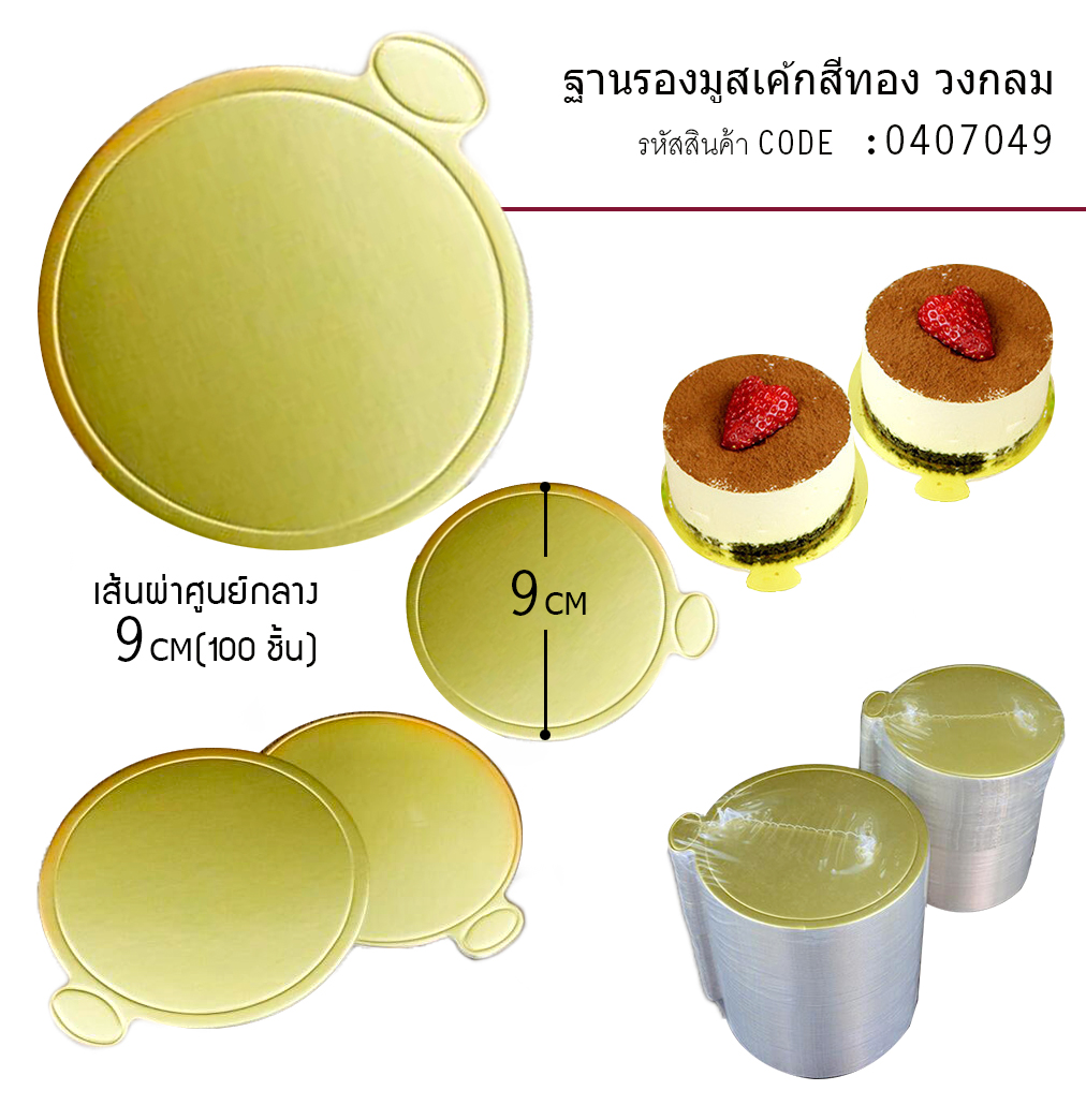 ฐานรองมูสเค้กสีทอง วงกลมเส้นผ่าศูนย์กลาง 90mm (100 ชิ้น)