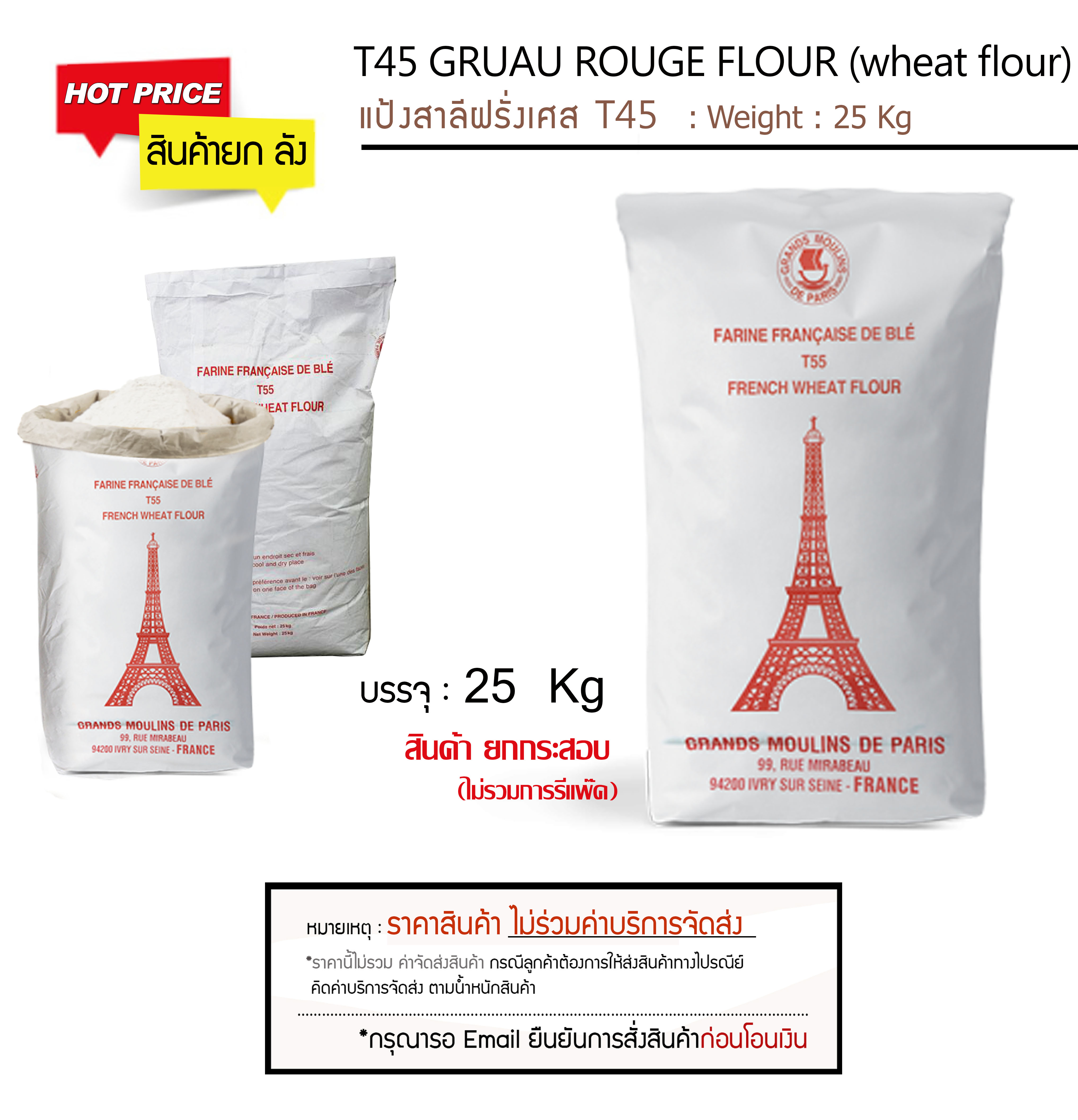 T55 FRENCH WHEAT FLOUR (French All Purpose Flour) แป้งอเนกประสงค์ขนาด ขนาด 25 kg