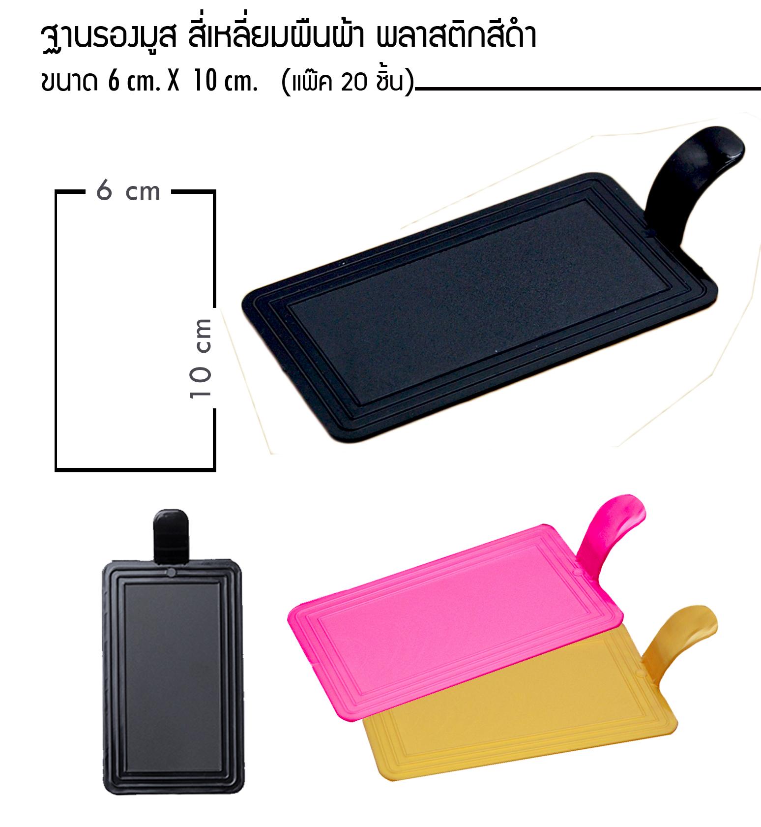 ฐานรองมูส สี่เหลี่ยมผืนผ้า พลาสติกดำ (ขนาด 6 cm X 10 cm ) แพ๊ค 20ชิ้น