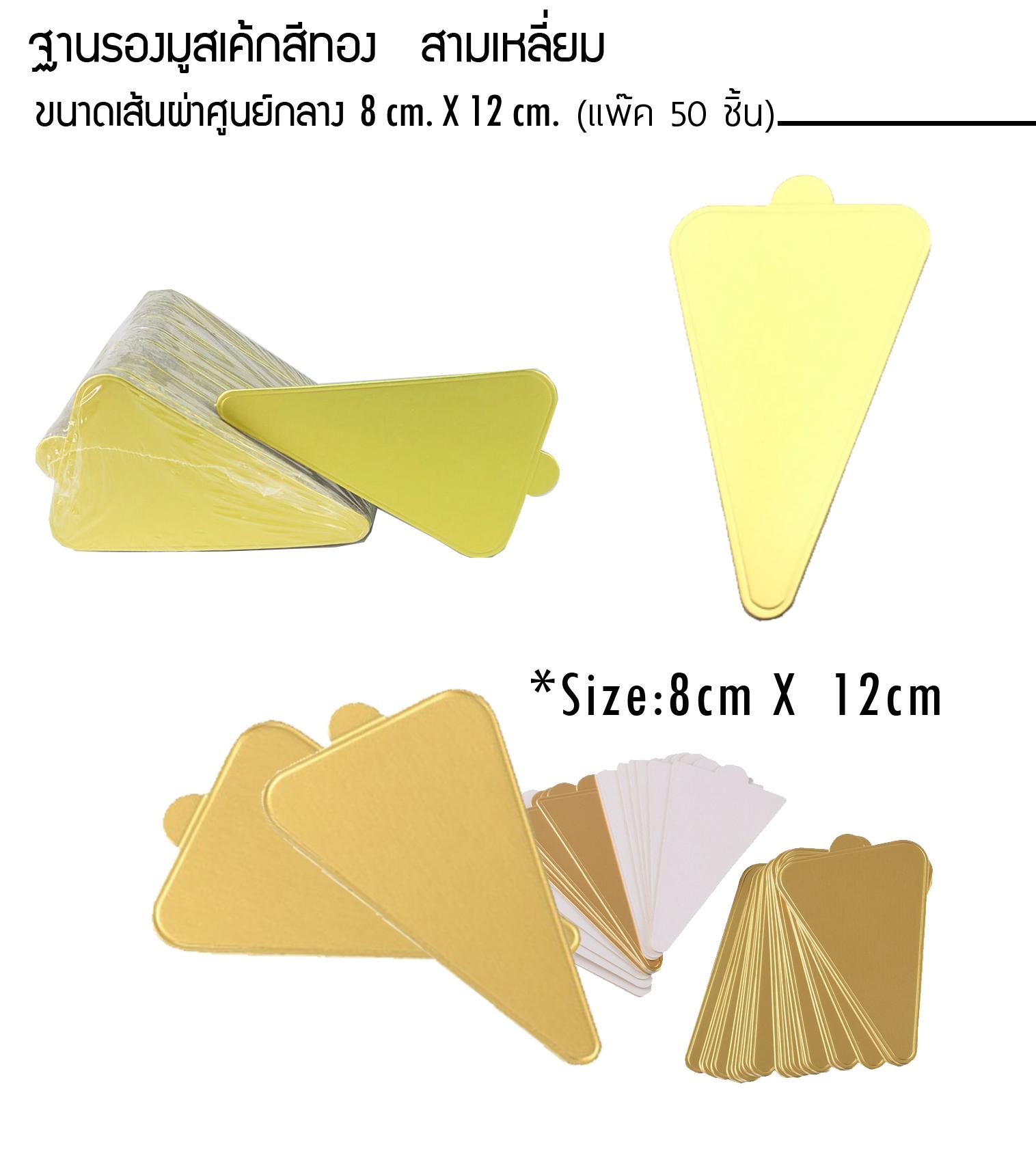 ฐานรองมูสเค้กสีทอง สามเหลี่ยม ขนาดเส้น 8 ซม. X 12 ซม. (แพ๊ค50 ชิ้น)