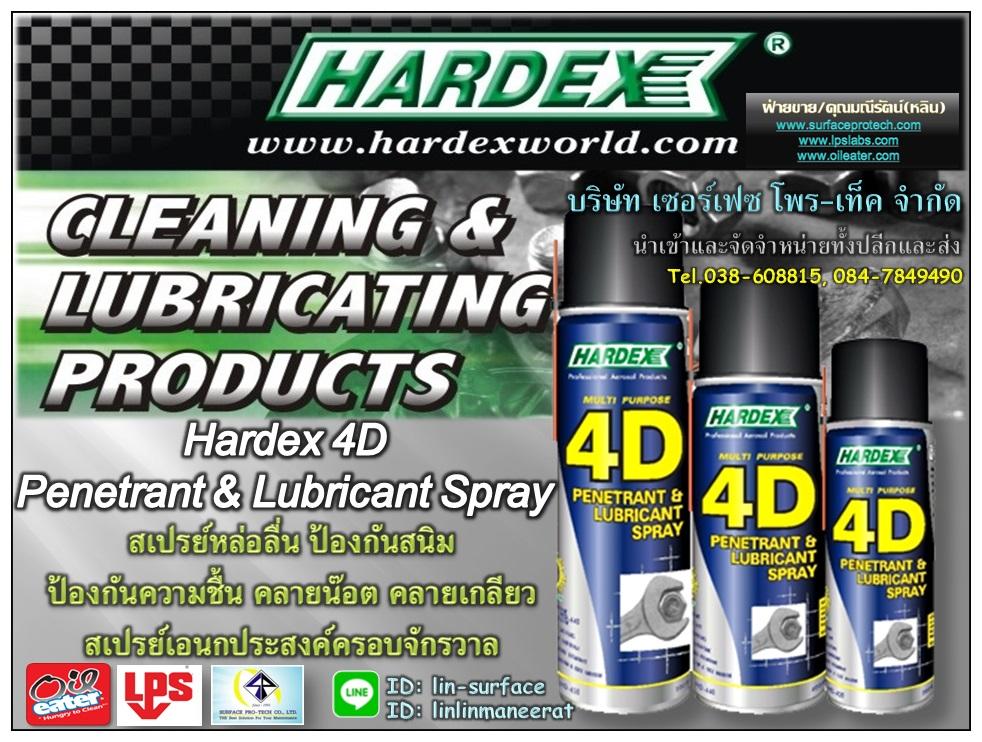 Hardex 4D สเปรย์หล่อลื่นครอบจักรวาล สเปรย์ป้องกันสนิม คลายน๊อต คลายเกลียว ป้องกันความชื้น เหมาะกับงานซ่อมบำรุงโดยทั่วไป โทร.091-2358160 มณีรัตน์