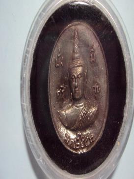 เหรียญหล่อโบราณหลวงพ่อปากแดง